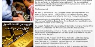 US Ambassador Chris Stevens Was SODOMIZED Before Being Killed