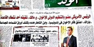 Egyptian Paper Says They Have Proof That Obama Is A Member Of The Muslim Brotherhood