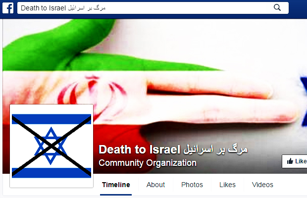 facebook-says-death-to-israel-does-not-violate-their-community-standards